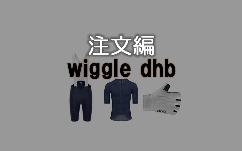 wiggle dhb 注文編