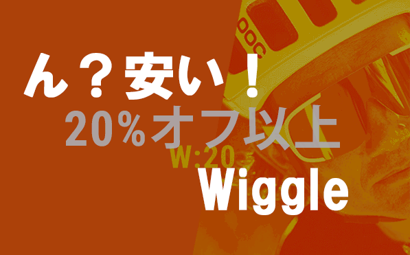 wiggle_w20