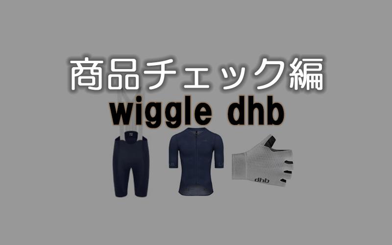wiggle dhb 商品チェック編