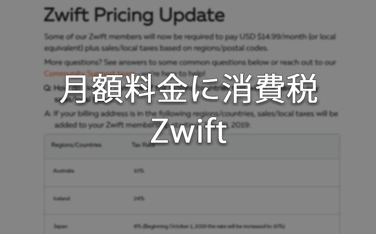 Zwiftと消費税