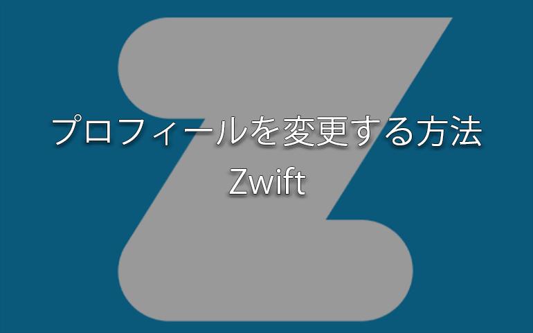 プロフィール変更_zwift