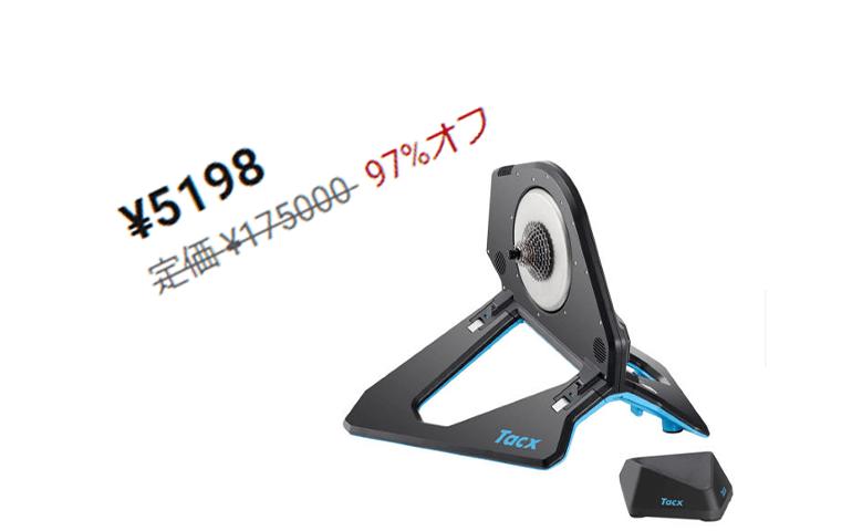tacx neo2 ありえない価格_アイキャッチ
