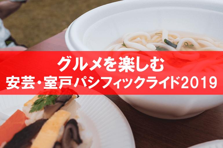 安芸・室戸パシフィックライド2019