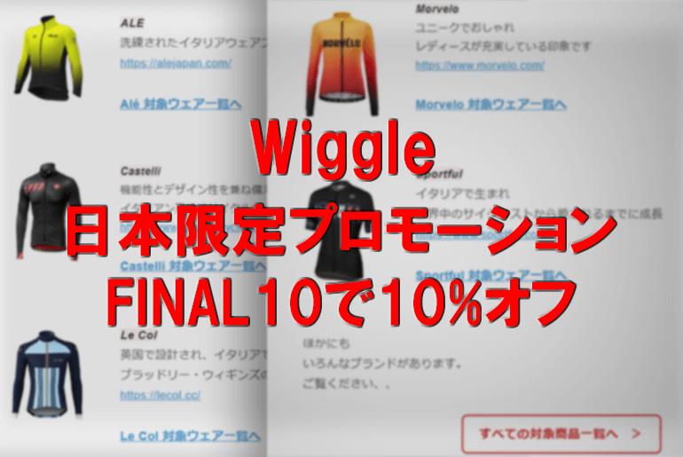 wiggle日本限定プロモーション