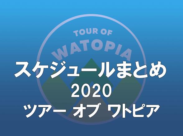 TOUR OF WATOPIA