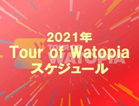 tour of watopia 2021
