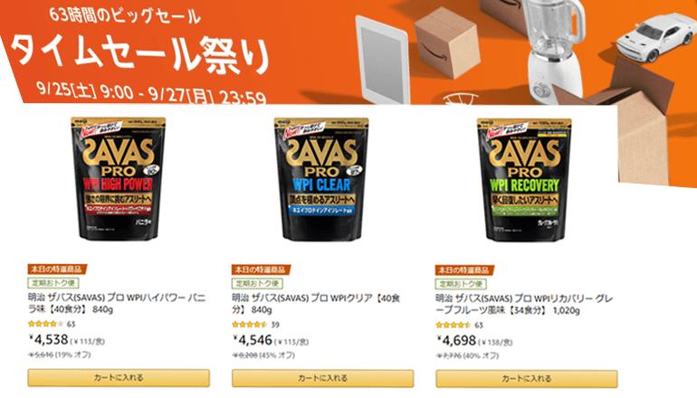 アマゾンタイムセールでSAVASプロテイン