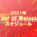 tour of watopia 2021